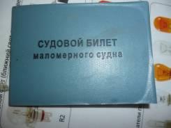Сибирь. длина 13,00м.