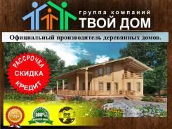 Строительство срубов и деревянных домов, бань, из проф бруса по акции