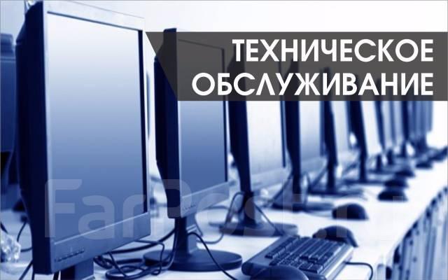 Картинки по запросу обслуживание компьютерной техники