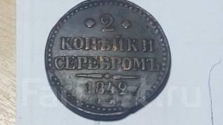 2 копейки серебром 1842г. Царская Россия