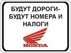 """Номерок на мотоцикл """"Honda. Дороги и налоги"""""""
