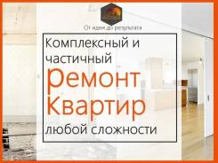 Комплексный ремонт квартир, отделка, стяжка, покрасить, электрика