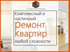 """РСК """"Асгард"""" Комплексный ремонт квартир, офисов, Отделочные работы"""