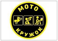 """Номерок на мотоцикл """"Мотокружок"""""""