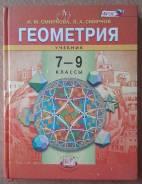 Геометрия. Класс: 7 класс
