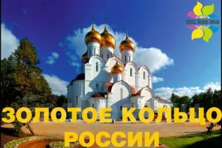 Москва. Экскурсионный тур. Большое золотое кольцо России!