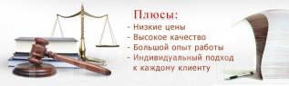 Юридическая помощь по вопросам любой сложности