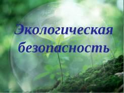Обучение по экологической безопасности в Уссурийске