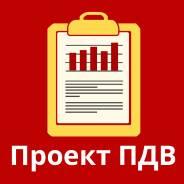 Разработаем и согласуем проект ПДВ для вашего предприятия Екатеринбург