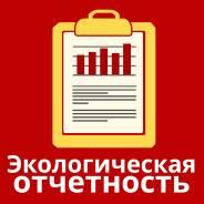 Экологическое сопровождение бизнеса Екатеринбург
