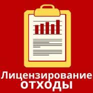 Лицензирование деятельности по обращению с отходами Екатеринбург