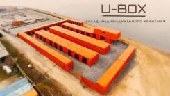 U-Box, склад индивидуального хранения. 1 000 кв.м., улица Западная 29 стр. 2, р-н Центр. Дом снаружи