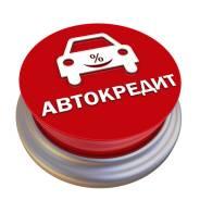 Помощь покупки автомобиля в кредит по Паспорту