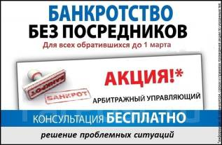 Банкротство юридических и физических лиц.