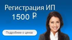 Регистрация ИП от 1500 рублей