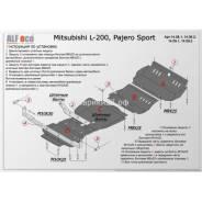 Защита двигателя. Mitsubishi L200 Mitsubishi Pajero Sport