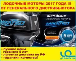 Лодочные моторы Mikatsu от дистрибьютора! 5 лет гарантии! +Подарок