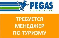 """Менеджер по туризму. ООО """" Санта"""". 2-я Речка"""