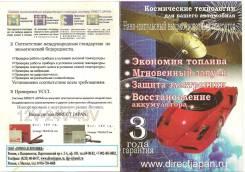 Direct Japan. защита и оптимизация электроник