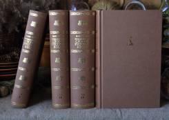 Этимологический словарь М. Фасмера в 4-х томах