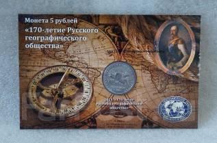 Продам монету 5 рублей РГО