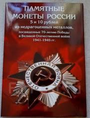 Продам блистерный набор монет 70 лет победы в ВОВ