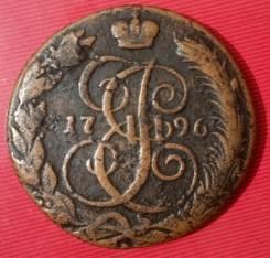 Продам 5 копеек КМ 1796г Екатерина, Оригинал