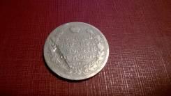 1 рубль 1818 год ПС отличная . Оригинал