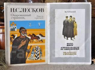 Н, Лесков Очарованный странник, М, Горький Дело Артамоновых