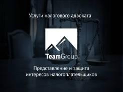 Услуги налогового адвоката. TeamGroup - на рынке с 2007 года
