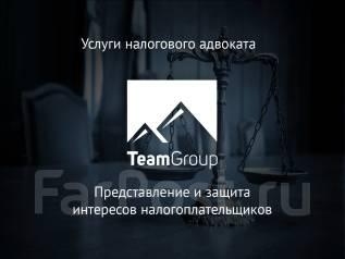 Услуги налогового адвоката. TeamGroup – на рынке с 2007 года