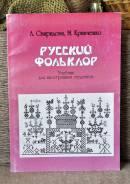 Л. Свиридова, М. Кравченко Русский фольклор ( для иностран. студентов)