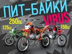 Новые мотоциклы питбайки ViRus от 41490 руб. Кол-во ограничено!