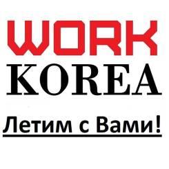 Работа в Корее! 10.08- стройка, подряды, Заводы! Реальный заработок!