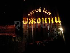 Продажа бизнес бар + магазин во Владивостоке
