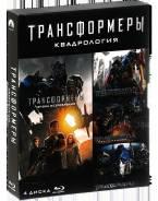 Трансформеры: Квадрология (4 Blu-Ray)
