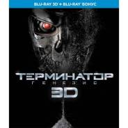 Терминатор: Генезис (3D Blu-Ray)
