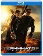 Терминатор: Генезис (Blu-Ray)