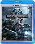Мир Юрского периода (3D Blu-Ray)
