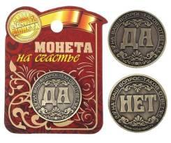 Монеты сувенирные.