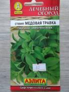 Пряные травы, зелень.