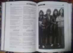 Black Sabbath. Никогда не говори о смерти