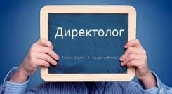 Настройка контекстной рекламы Direct и Adwords