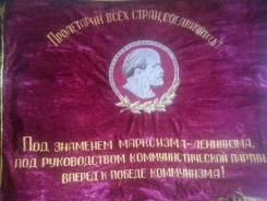 Знамя 'Победителю в социалистическом соревновании'. Оригинал