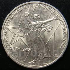 1 рубль 1975 года. 30 лет победы. UNC! Под заказ!