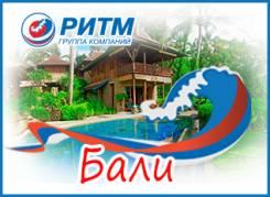 Индонезия. Бали. Пляжный отдых. Остров Бали . Индонезия. Акции и бонусы от отелей. Семеновская 7А.