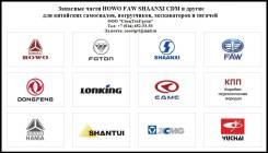 Запасные части HOWO FAW Shaanxi для китайских грузовиков и спецтехники