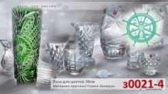 Ваза д/цветов хрустальная 30см-ЗЕЛЕНАЯ-з0021-4-бхз
