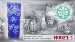 Ваза д/цветов хрустальная 30см-СИНЯЯ-н0021-1-бхз