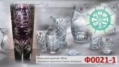 Ваза д/цветов хрустальная 30см-ФИОЛЕТОВАЯ-ф0021-1-бхз
